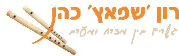 רון שפאץ כהן